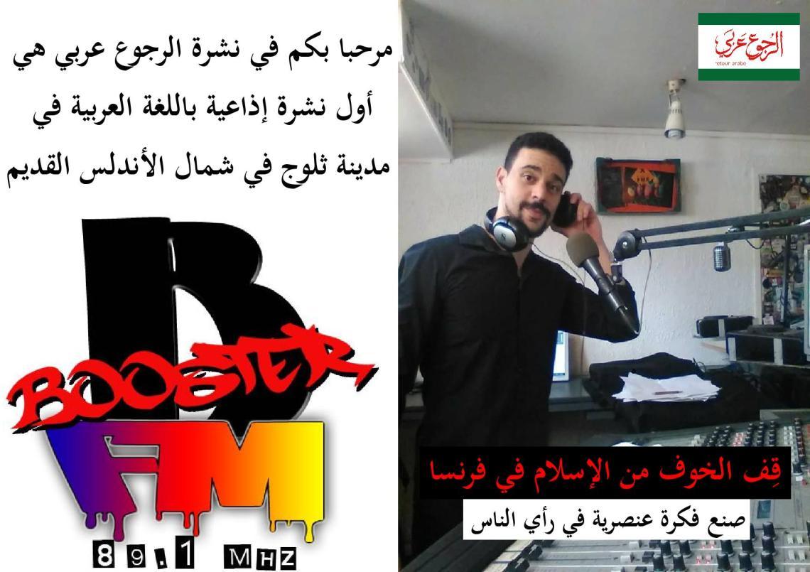 radioRA_affiche_islamophobie-page-001 (2)