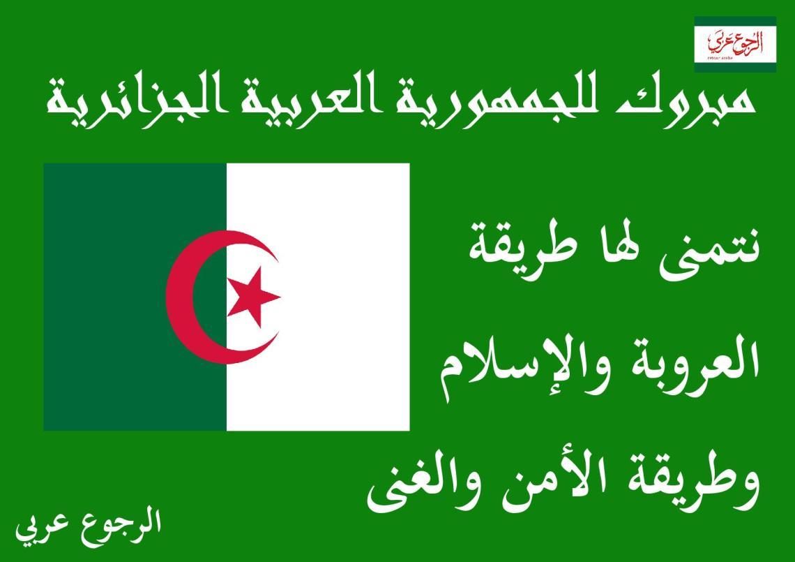 election_algerie2-page-001
