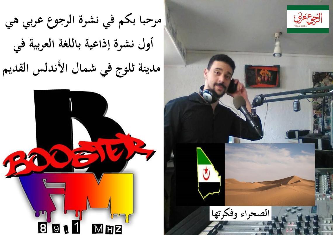 radioRA_affiche_sahara3-page-001