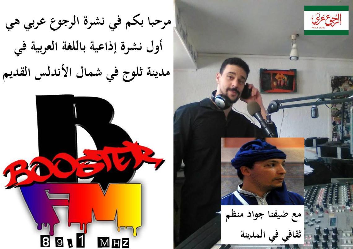 radioRA_affiche_invite_jawad-page-001.jpg