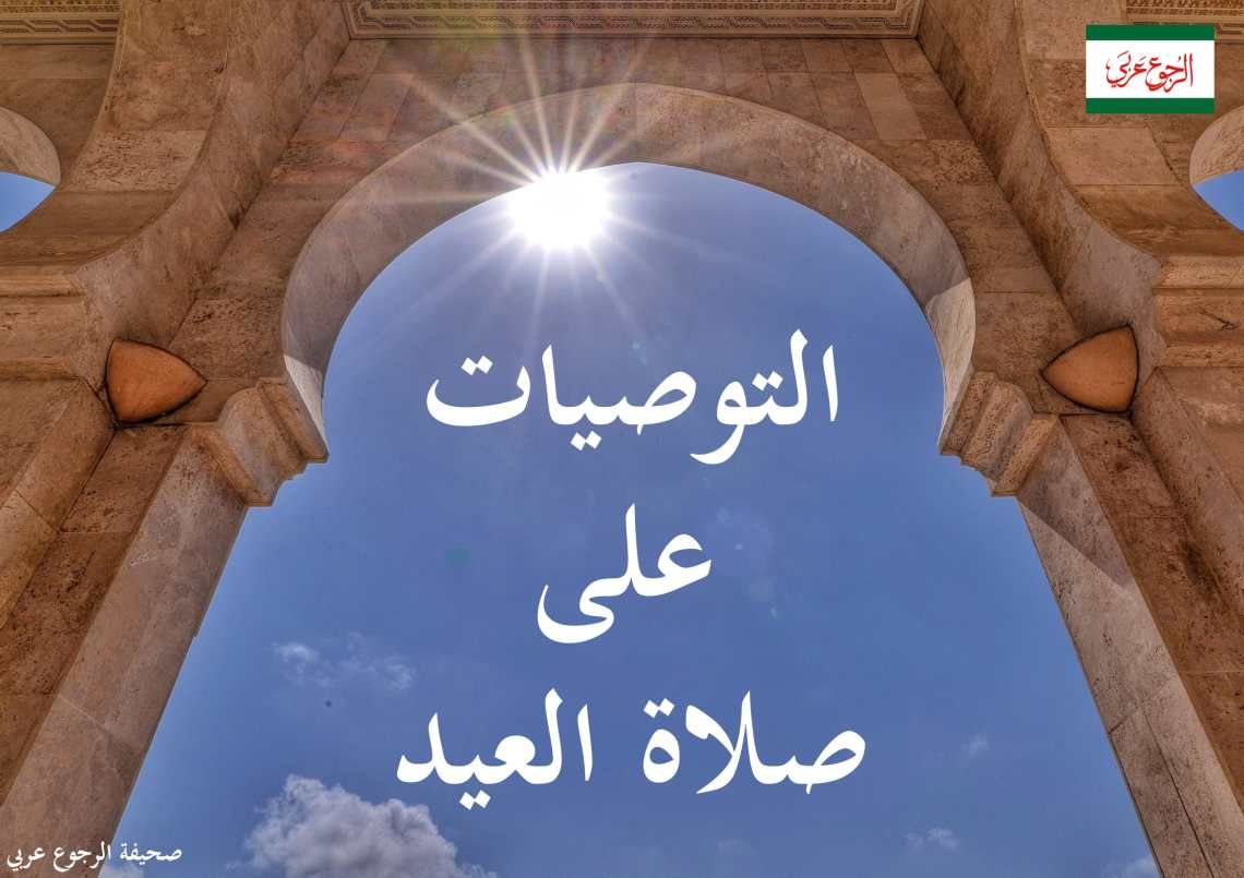 صلاة_العيد-1[1]