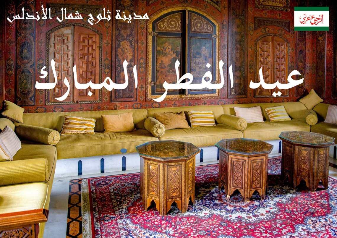 عيد_الأضحى_المبارك-1[1]