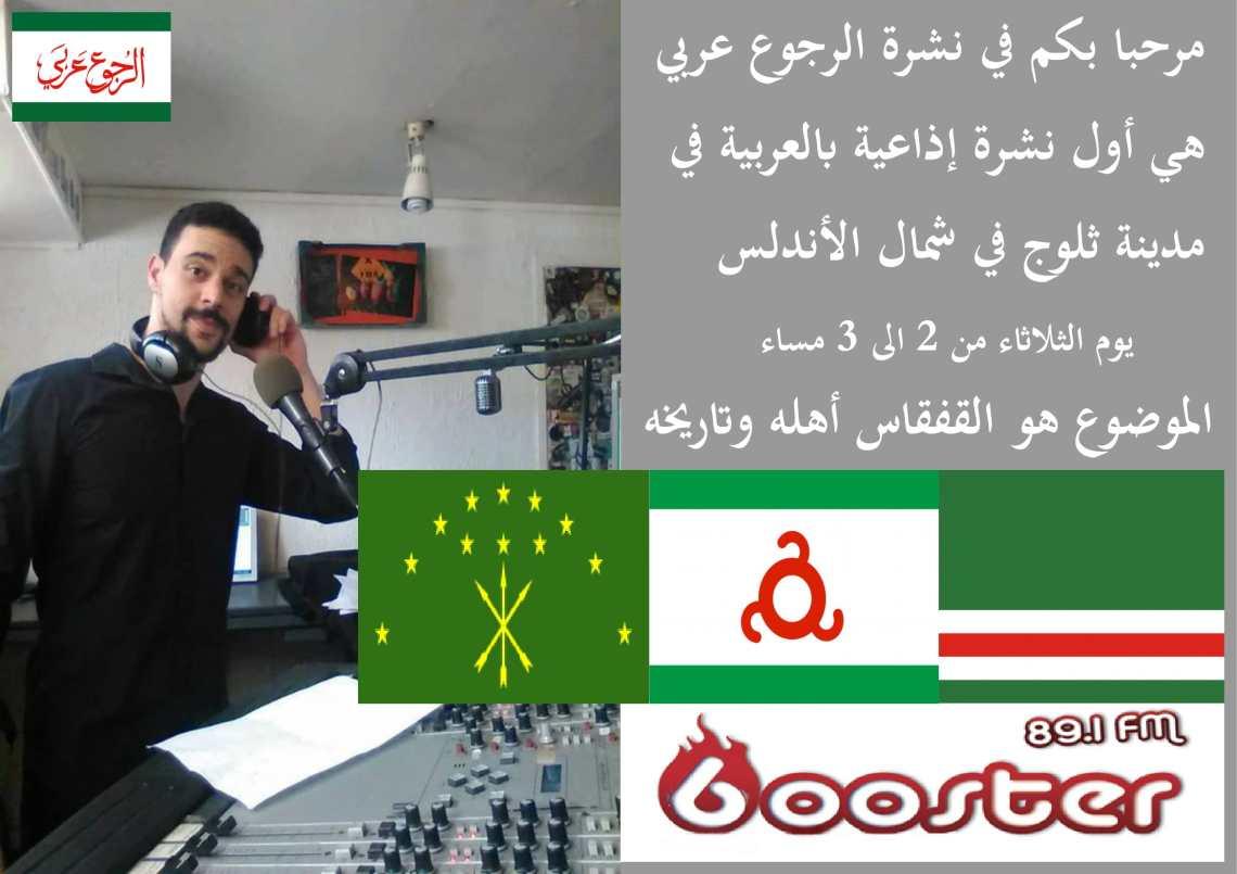 affiche_radio_caucase-1[1]